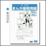 日本漫畫原稿紙/B4/1本40枚(藍色封面)漫畫家●投稿用